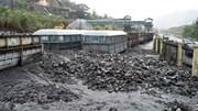 VBPL: Quy định quản lý than trôi của Bộ Công thương